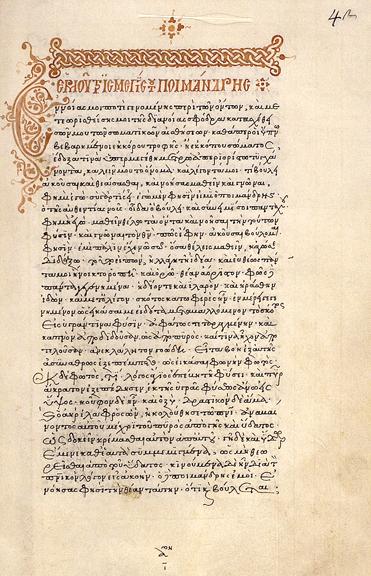 Corpus Hermeticum Ποιμάνδρης